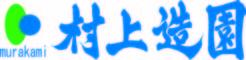 大阪市・堺市・門真市の植木屋村上造園